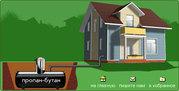 Автономное газоснабжение в Дом,  Дачу,  Коттедж