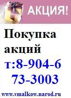 Куплю акции никель полюс 8(850)3201836 алроса татнефть роснефть сберба