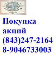Куплю акции никель татнефть 8-9503201836 КВЗ