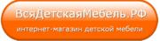 Акция в интернет-магазине: ВсяДетскаяМебель.РФ – Чебоксары