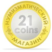 Продам монеты,  боны,  альбомы для монет и многое другое
