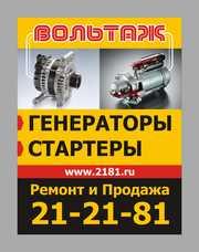 Ремонт  генераторов и стартеров на все виды техники