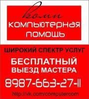 Компьютерная помощь. БЕСПЛАТНЫЙ выезд на дом и офис 89876632711