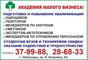 Академия Малого Бизнеса!