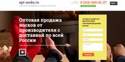 Готовый Бизнес Интернет-Магазин Оптовой продажи носков