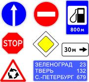 Дорожные знаки,  указатели по ГОСТ