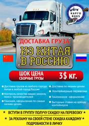 Доставка грузов из любого города КИТАЯ в Чебоксары быстро и недорого