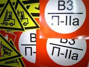 Изготовление знаков безопасности в различных отраслях и видах деятельн