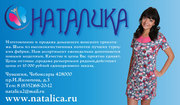 Женский трикотаж оптом от Наталики