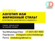 Нужен логотип,  дизайн визитки,  полиграфии,  сайт?