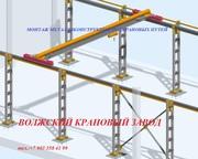 Металлоконструкции подкрановых путей