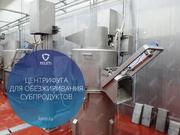 Центрифуга | машина для обезжиривания слизистых субпродуктов КРС