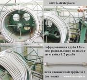 Производство гофрированных нержавеющих труб 12 мм,  15 мм,  18 мм,  20 мм