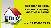 Предлагаем квартиры в аренду 89276676393