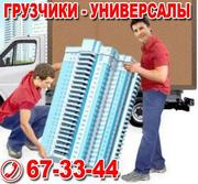 Услуги Грузчиков-Универсалов.Переезды. 67-33-44